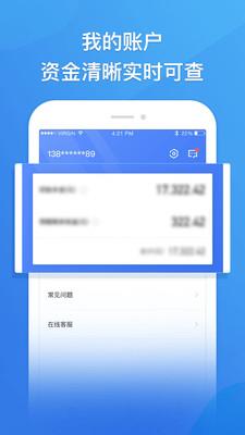 債權通app安卓版v1.0.1最新版截圖0