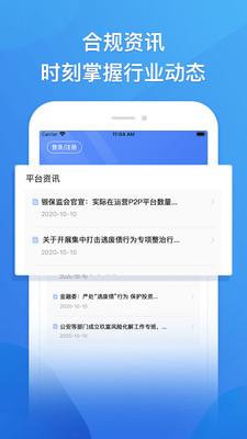 債權通app安卓版