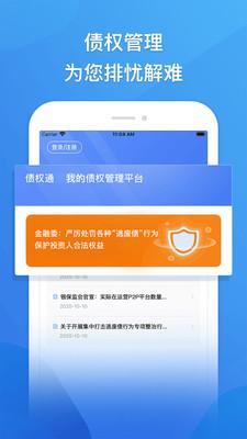 債權通app安卓版v1.0.1最新版截圖2