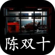 超杀陈双十游戏安卓ㄨ版v1.0完整版