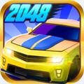 飞车2048红包版能提现游戏v101.101赚钱版
