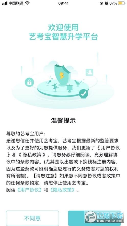 艺考宝app官方版v1.0安卓版截图0