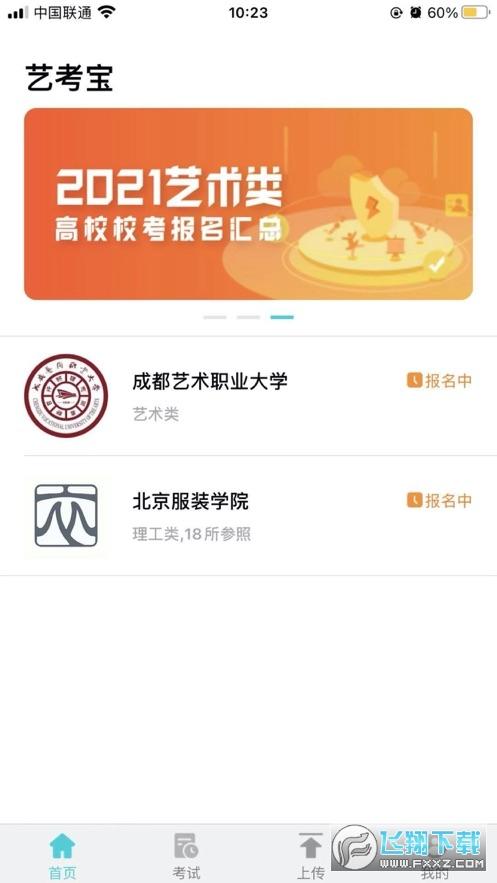 艺考宝app官方版v1.0安卓版截图1