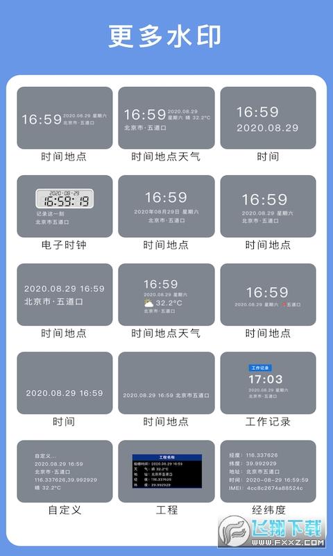 雲聯相機app安卓版1.0最新版截圖1