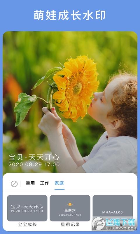 雲聯相機app安卓版1.0最新版截圖2