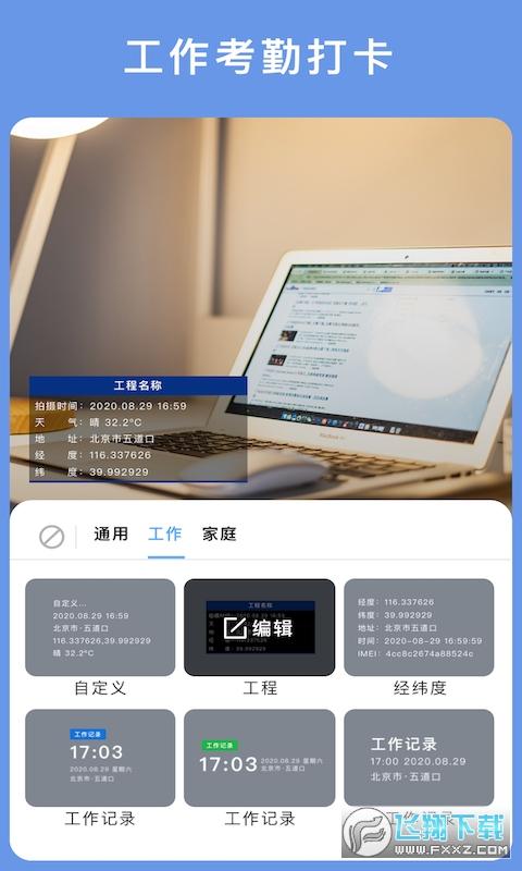 雲聯相機app安卓版1.0最新版截圖3