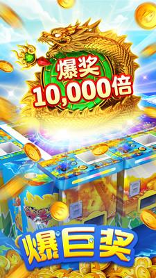 海王捕鱼送18金币版1.2.45438礼包版截图1