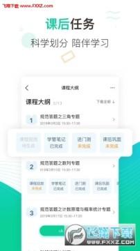 新东方在线中小学网络课最新app