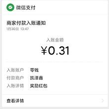 隐士红包微信扫码赚钱app