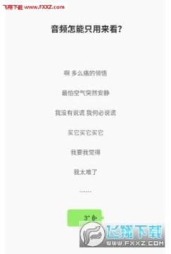 最近很火的广西普通话语音包app