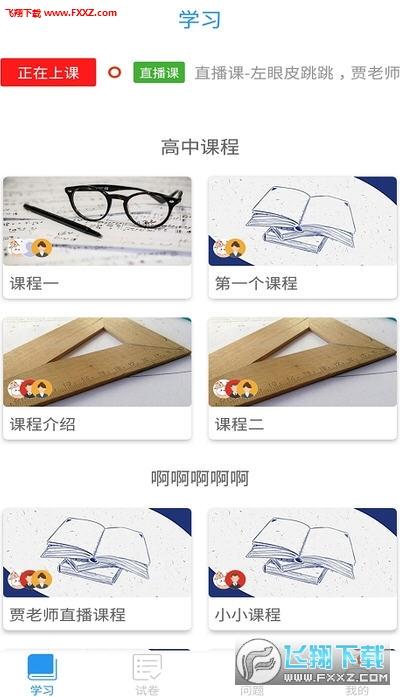 武汉教育云空中课堂软件