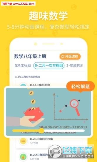 洋葱学院app官网版