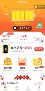 充电赚钱红包版app最新版