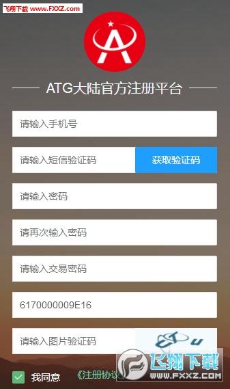ATG区块链app正式版