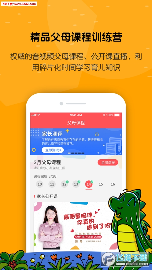 亿童学园app最新版