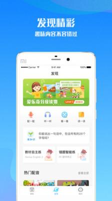 爱乐奇少儿英语学习app