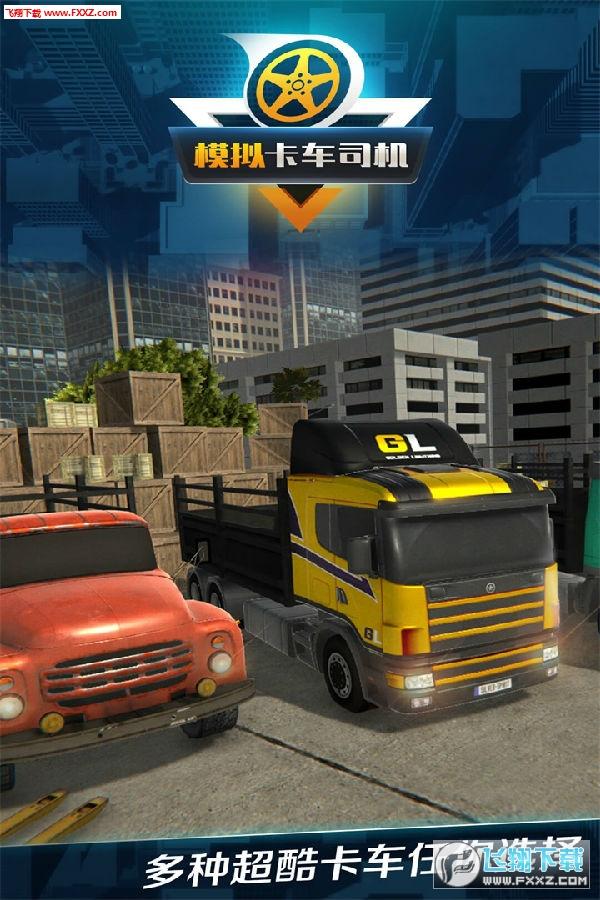 模拟卡车司机车辆全解锁版
