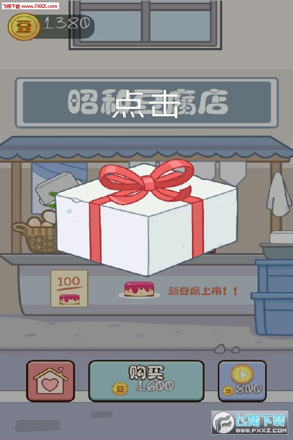 豆腐.女孩app安卓版