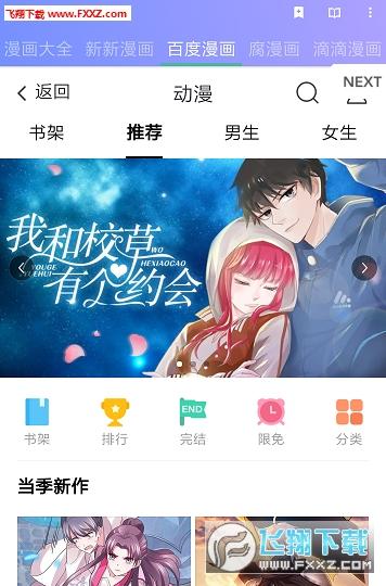 Auraro万能漫画软件破解版