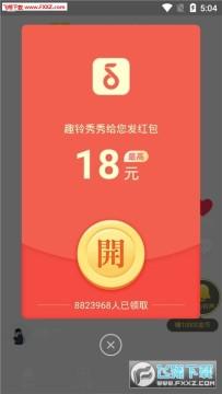 趣铃秀秀app官方安卓版