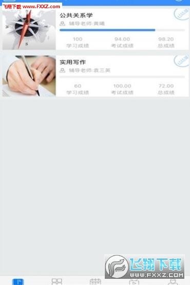 网课通app官方版