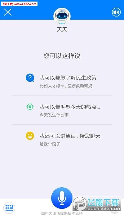 广电云课堂app官方版