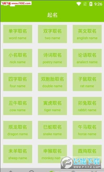 周易资料app2020官方版