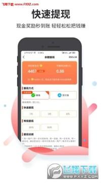 九趣猫赚钱app综合版