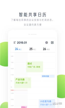 飞书线上办公室app