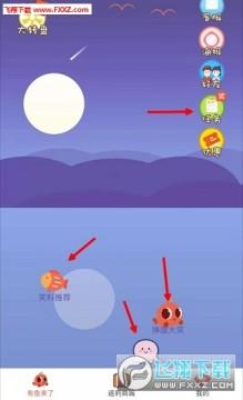 有鱼来了app官方正式版