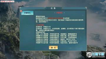 庆余传手游官方版