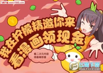柠檬精瓜分1亿现金邀请好友赚app