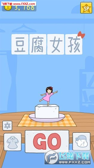 豆腐钕孩游戏安卓版