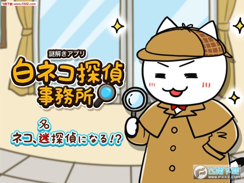 解谜白猫侦探事务所中文版