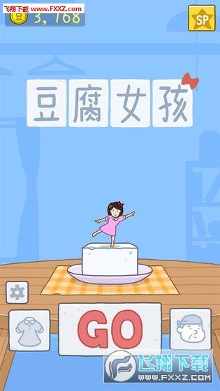 豆腐钕孩游戏免费玩