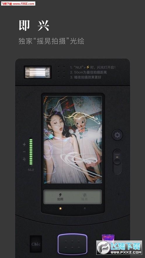 chic cam夏日美术馆app正式版