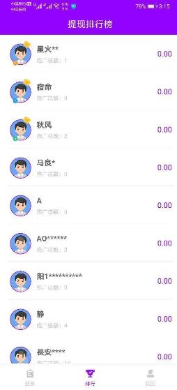 简易传app官网正式版