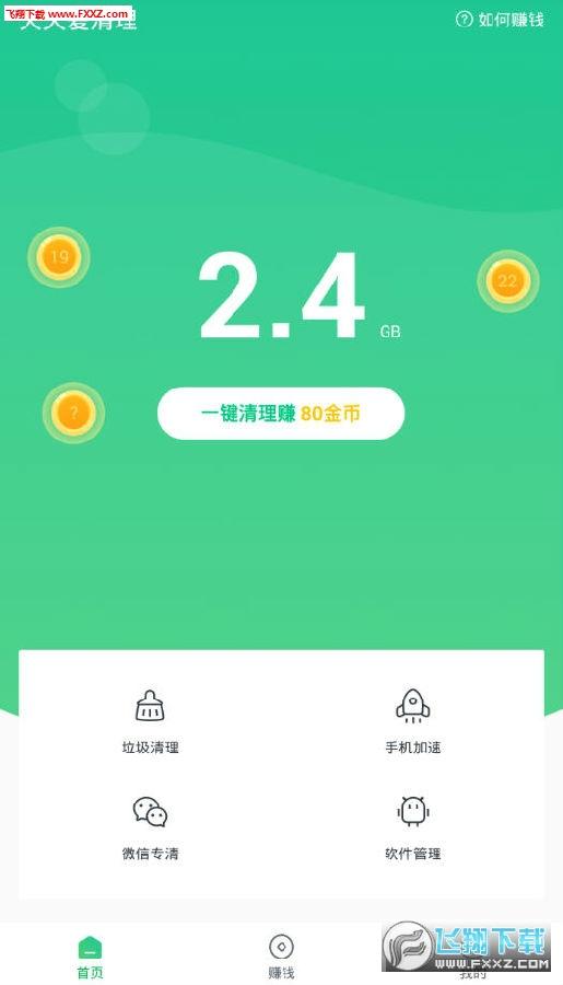 闪电清理大师赚零花钱app最新版