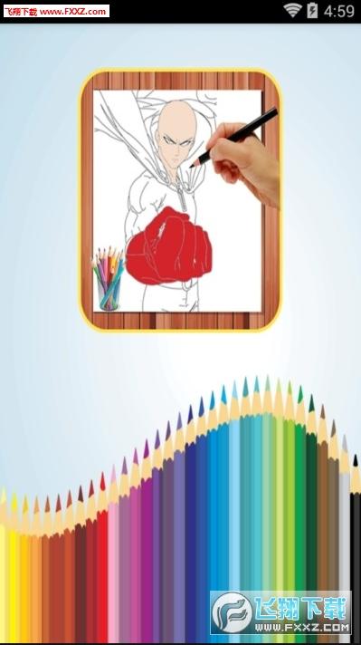 学画动漫app官方最新版