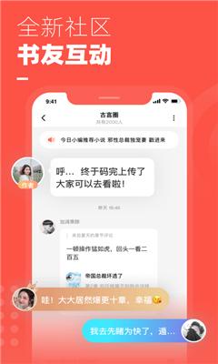 微鲤小说畅聊版看小说赚钱app
