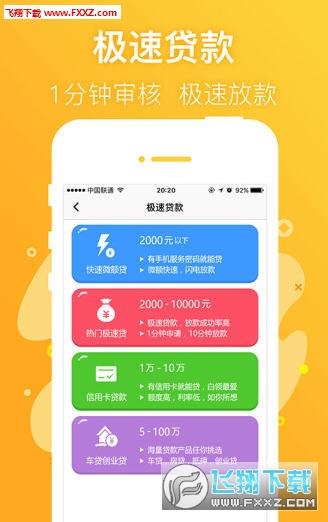 8x8x贷款app
