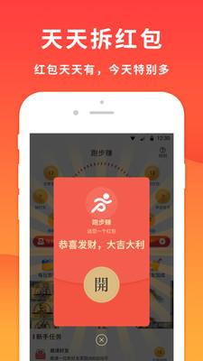 贝耿奔跑赚钱app最新版