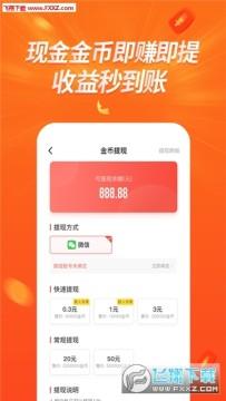 趣刮宝赚钱app官网版
