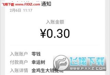 金鸡赚大钱红包版app官方版