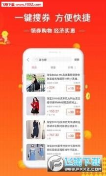 无限淘购物红包游戏分红app