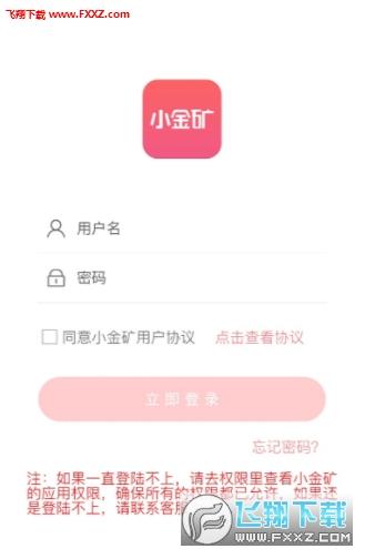 小金矿任务平台注册入口