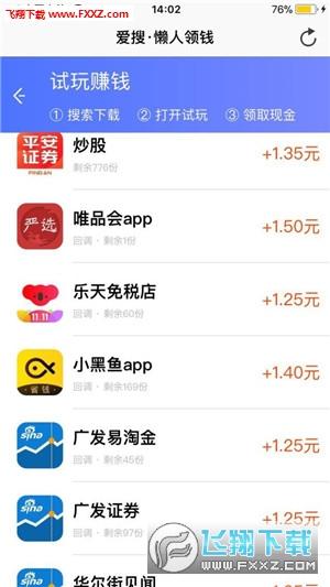 爱搜懒人赚钱app官网版