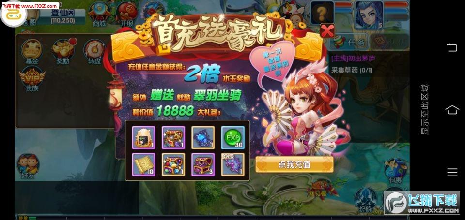 妖游记梦幻三界无限商场版