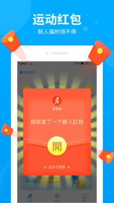 健步赚钱app最新安卓版