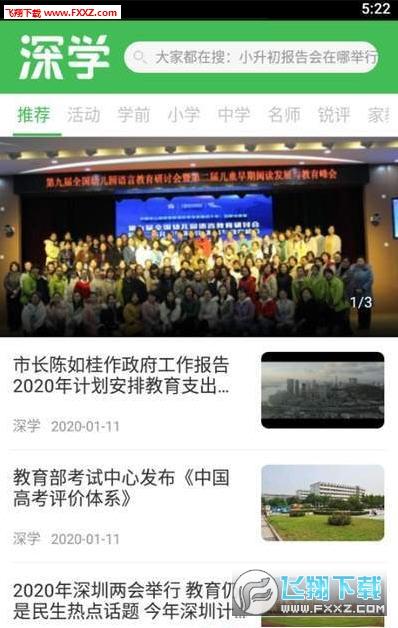 深学app最新安卓版
